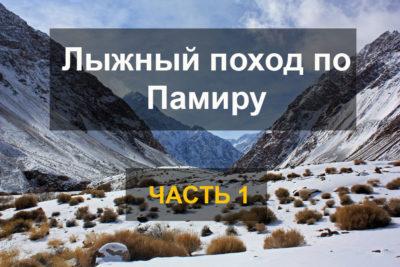 Лыжный поход по Памиру