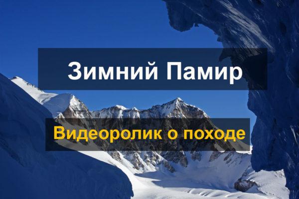 Зимний Памир