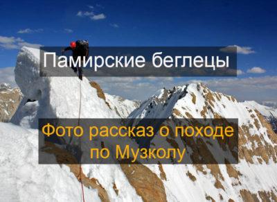 Рассказ о походе по Музколу