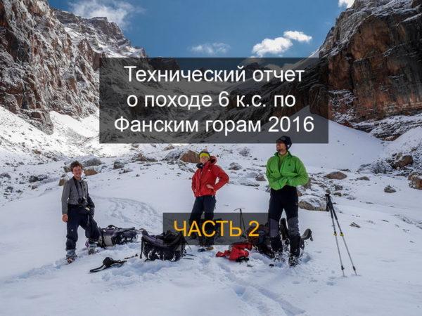 Технический отчет о походе 6 к.с. по Фанским горам