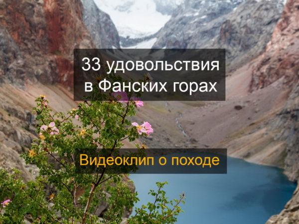 Видео о походе по Фанским горам