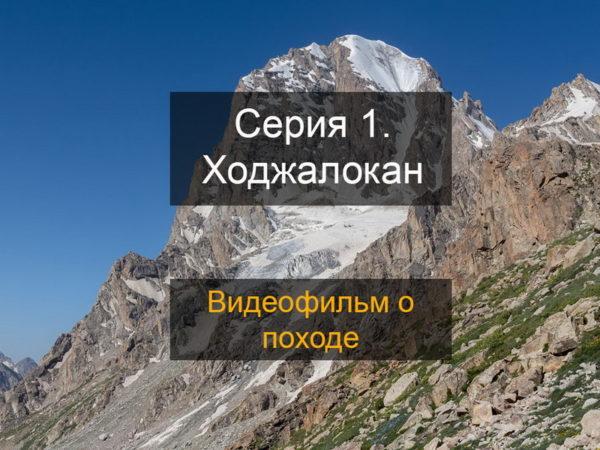 Видеофильм о походе по Фанским горам