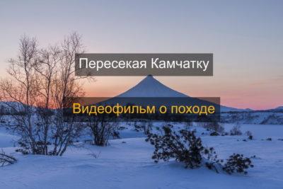 Видеофильм о походе по Камчатке